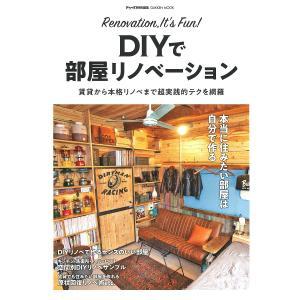 DIYで部屋リノベーション Renovation,It's Fun! 賃貸から本格リノベまで超実践的テクを網羅