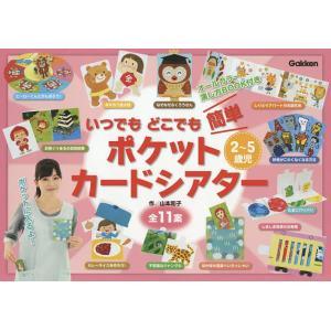 いつでもどこでも2〜5歳児簡単ポケットカードシアター たっぷり11案! / 山本和子