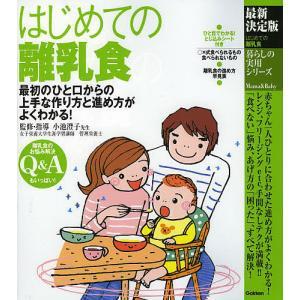 はじめての離乳食 最初のひと口からの上手な作り方と進め方がよくわかる! / 小池澄子