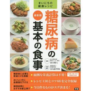 糖尿病の基本の食事 最新版 / 春日雅人 / 金丸絵里加