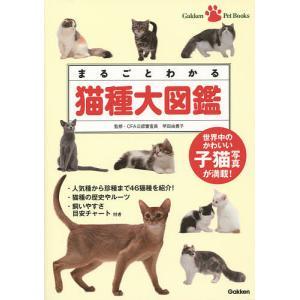 まるごとわかる猫種大図鑑 世界中のかわいい子猫写真が満載! / 早田由貴子
