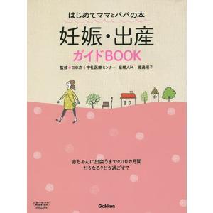 妊娠・出産ガイドBOOK はじめてママとパパの本 / 渡邊理子