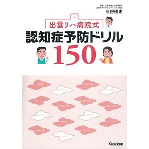 出雲リハ病院式認知症予防ドリル150 / 三谷俊史