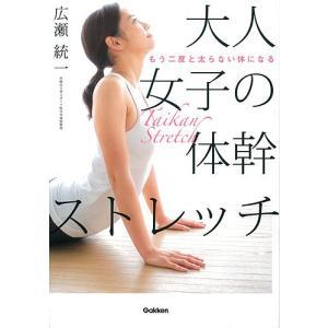 著:広瀬統一 出版社:学研プラス 発行年月:2015年12月