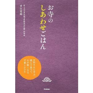 著:青江覚峰 出版社:学研プラス 発行年月:2016年10月 キーワード:料理 クッキング