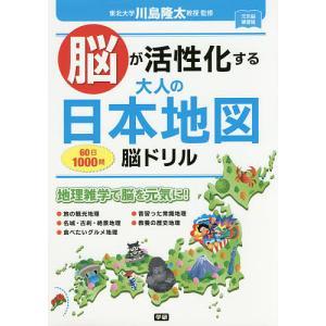 脳が活性化する大人の日本地図脳ドリル 60日1000問 / 川島隆太