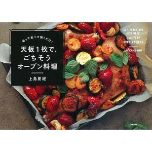 著:上島亜紀 出版社:学研プラス 発行年月:2016年11月 キーワード:料理 クッキング