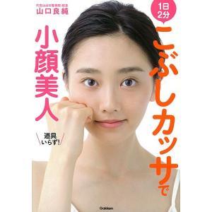 著:山口良純 出版社:学研プラス 発行年月:2016年12月 キーワード:美容