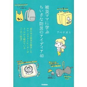 著:アベナオミ 出版社:学研プラス 発行年月:2017年02月