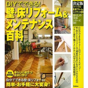 DIYでできる!壁・床リフォーム&メンテナンス百科 決定版