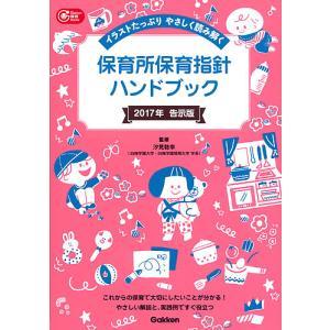 保育 イラスト 本の商品一覧 通販 Yahooショッピング