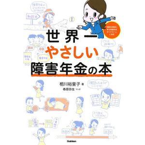 著:相川裕里子 マンガ:春原弥生 出版社:学研プラス 発行年月:2018年02月