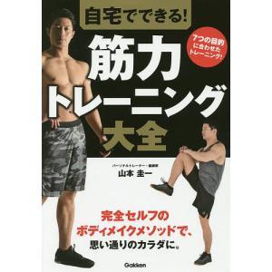 自宅でできる!筋力トレーニング大全 / 山本圭一 bookfan