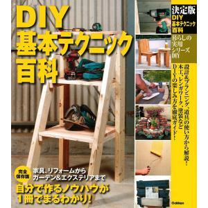 DIY基本テクニック百科 決定版