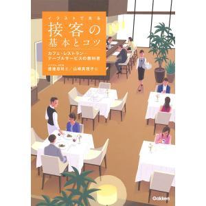 イラストで見る接客の基本とコツ カフェ・レストラン…テーブルサービスの教科書 / 渡邊忠司 / 山崎真理子|bookfan