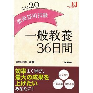 教員採用試験一般教養36日間 2020 / 津金邦明|bookfan