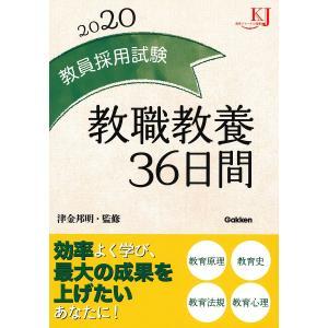教員採用試験教職教養36日間 2020 / 津金邦明|bookfan
