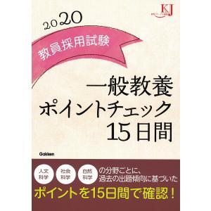 出版社:学研教育みらい 発行年月:2018年11月 シリーズ名等:教育ジャーナル選書