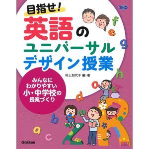 目指せ!英語のユニバーサルデザイン授業 みんなにわかりやすい小・中学校の授業づくり / 村上加代子|bookfan