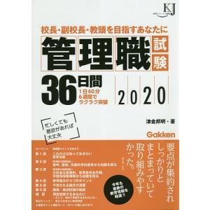 管理職試験36日間 校長・副校長・教頭を目指すあなたに 2020 / 津金邦明|bookfan