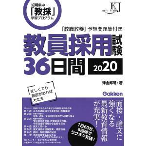 教員採用試験36日間 短期集中「教採」学習プログラム 2020 / 津金邦明|bookfan