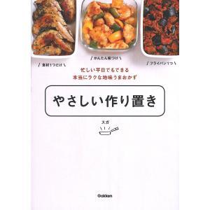 著:スガ 出版社:学研プラス 発行年月:2019年05月 キーワード:料理 クッキング