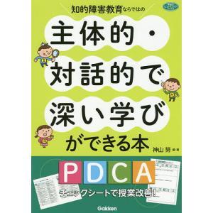 知的障害教育ならではの主体的・対話的で深い学びができる本 PDCAチェックシートで授業改善! / 神山努