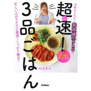 著:mako 出版社:学研プラス 発行年月:2019年09月 キーワード:料理 クッキング