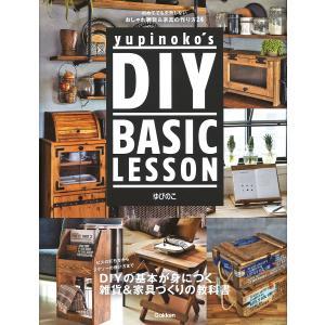 yupinoko's DIY BASIC LESSON 初めてでも失敗しないおしゃれ雑貨&家具の作り方24 / ゆぴのこ