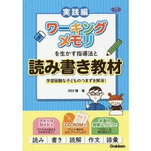 〔予約〕ワーキングメモリを生かす読み書き教材と指導法 / 河村暁|bookfan