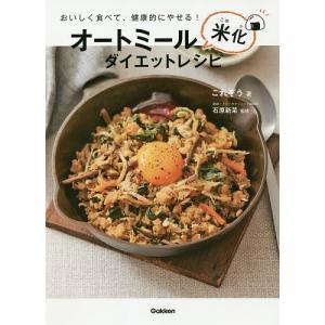 オートミール米化ダイエットレシピ おいしく食べて、健康的にやせる! / これぞう / 石原新菜 / レシピ|bookfan
