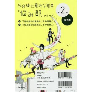 5分後に意外な結末 「悩み部」シリーズ 第2期 2巻セット / 麻希一樹