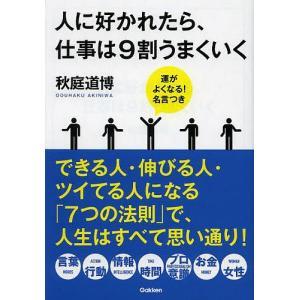 人に好かれたら、仕事は9割うまくいく 運がよくなる!名言つき / 秋庭道博|bookfan
