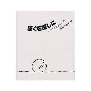 ぼくを探しに 新装版 / シェル・シルヴァスタイン / 倉橋由美子 / 子供 / 絵本