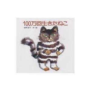 100万回生きたねこ / 佐野洋子|bookfan