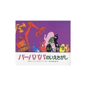 バーバパパのいえさがし / アネット・チゾン / タラス・テイラー / 山下明生 bookfan
