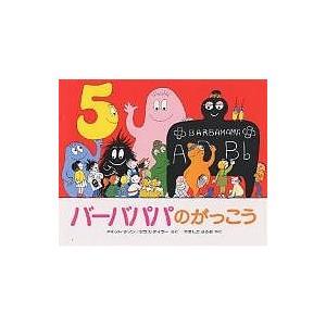 バーバパパのがっこう / アネット・チゾン / タラス・テイラー / 山下明生 bookfan