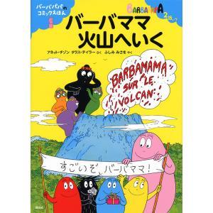 バーバママ火山へいく / アネット・チゾン / タラス・テイラー / ふしみみさを bookfan