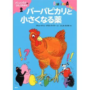 バーバピカリと小さくなる薬 / アネット・チゾン / タラス・テイラー / ふしみみさを bookfan