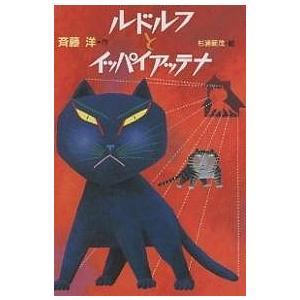 ルドルフとイッパイアッテナ / 斉藤洋