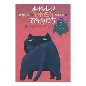 ルドルフともだちひとりだち ルドルフとイッパイアッテナ 続 / 斉藤洋