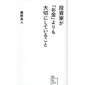 著:藤野英人 出版社:星海社 発行年月:2013年02月 シリーズ名等:星海社新書 30