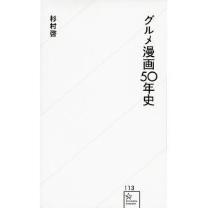 著:杉村啓 出版社:星海社 発行年月:2017年08月 シリーズ名等:星海社新書 113