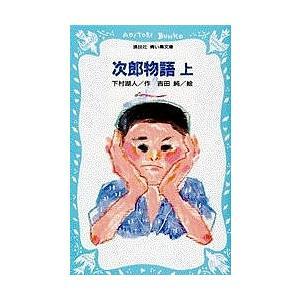 次郎物語 上 / 下村湖人|bookfan