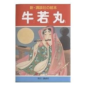 牛若丸 / 千葉幹夫 / 近藤紫雲 / 子供 / 絵本