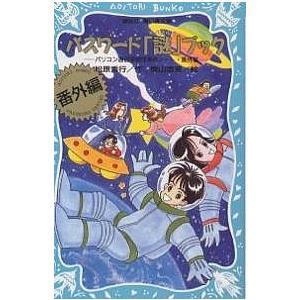 著:松原秀行 出版社:講談社 発行年月:1998年12月 シリーズ名等:講談社青い鳥文庫 186−7...