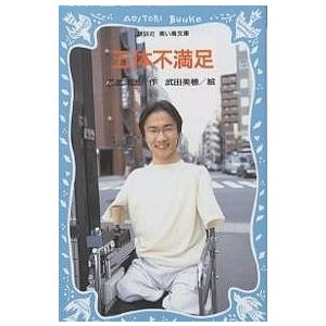 五体不満足 / 乙武洋匡