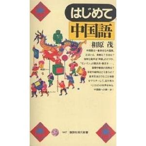 著:相原茂 出版社:講談社 発行年月:1990年02月 シリーズ名等:講談社現代新書 987