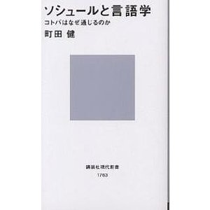 ソシュールと言語学 コトバはなぜ通じるのか / 町田健