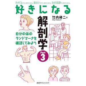 好きになる解剖学 Part3 / 竹内修二
